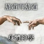 crp-theology-body
